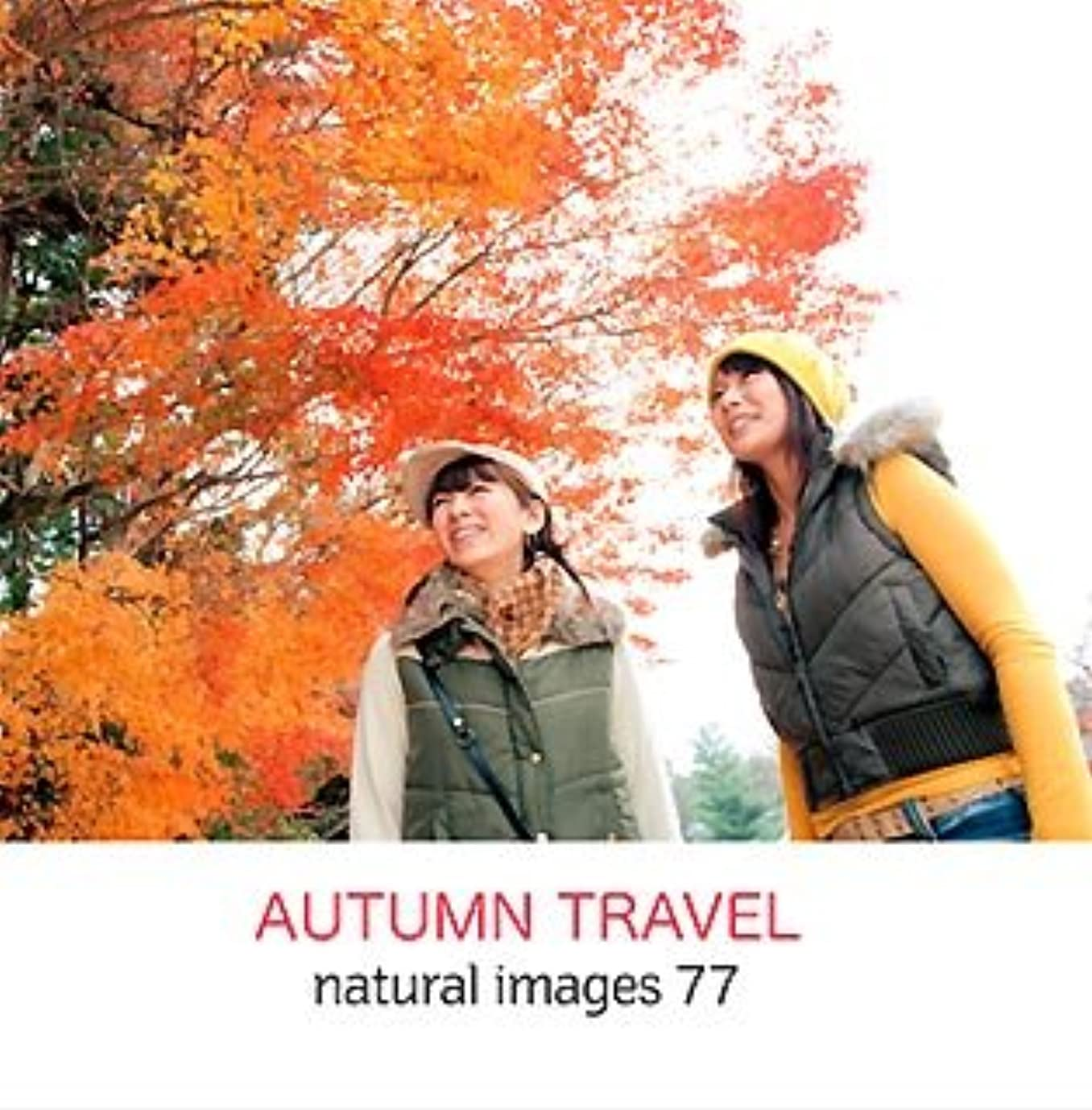 変えるマラウイ中natural images Vol.77 AUTUMN TRAVEL