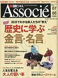 日経ビジネス Associe (アソシエ) 2010年 7/6号 [雑誌]