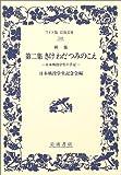 第二集 きけわだつみのこえ―日本戦没学生の手記 (ワイド版岩波文庫)