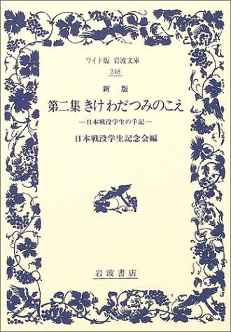 第二集 きけわだつみのこえ―日本戦没学生の手記 (ワイド版岩波文庫)の詳細を見る