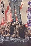 鬼ガ島地獄絵殺人 (角川文庫)