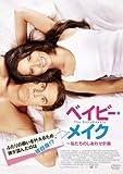 ベイビー・メイク~私たちのしあわせ計画[DVD]