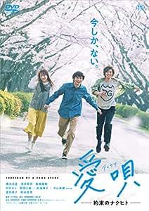 愛唄 ―約束のナクヒト― [DVD]