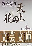 天上の花―三好達治抄 (講談社文芸文庫) 画像