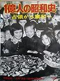 1億人の昭和史〈5〉占領から講和へ 昭和21年-27年 (1975年)