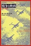 戦争と映画―知覚の兵站術 (平凡社ライブラリー)