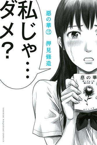 惡の華(3) (週刊少年マガジンコミックス)...