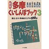 多摩くいしんぼブック〈3〉国立・立川・青梅線エリアの100店