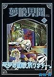 夢喰見聞 6 (Gファンタジーコミックス)