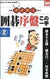 クイズ!囲碁序盤この一手〈2〉 (マンツーマン・ブックス)
