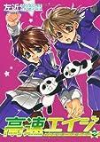 高速 (ハイスピード) エイジ (3) (ウィングス・コミックス)