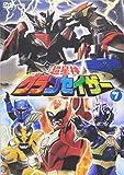 超星神 グランセイザー Vol.7[DVD]