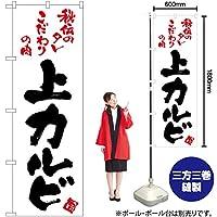 のぼり旗 上カルビ(白) TN-87 (三巻縫製 補強済み)