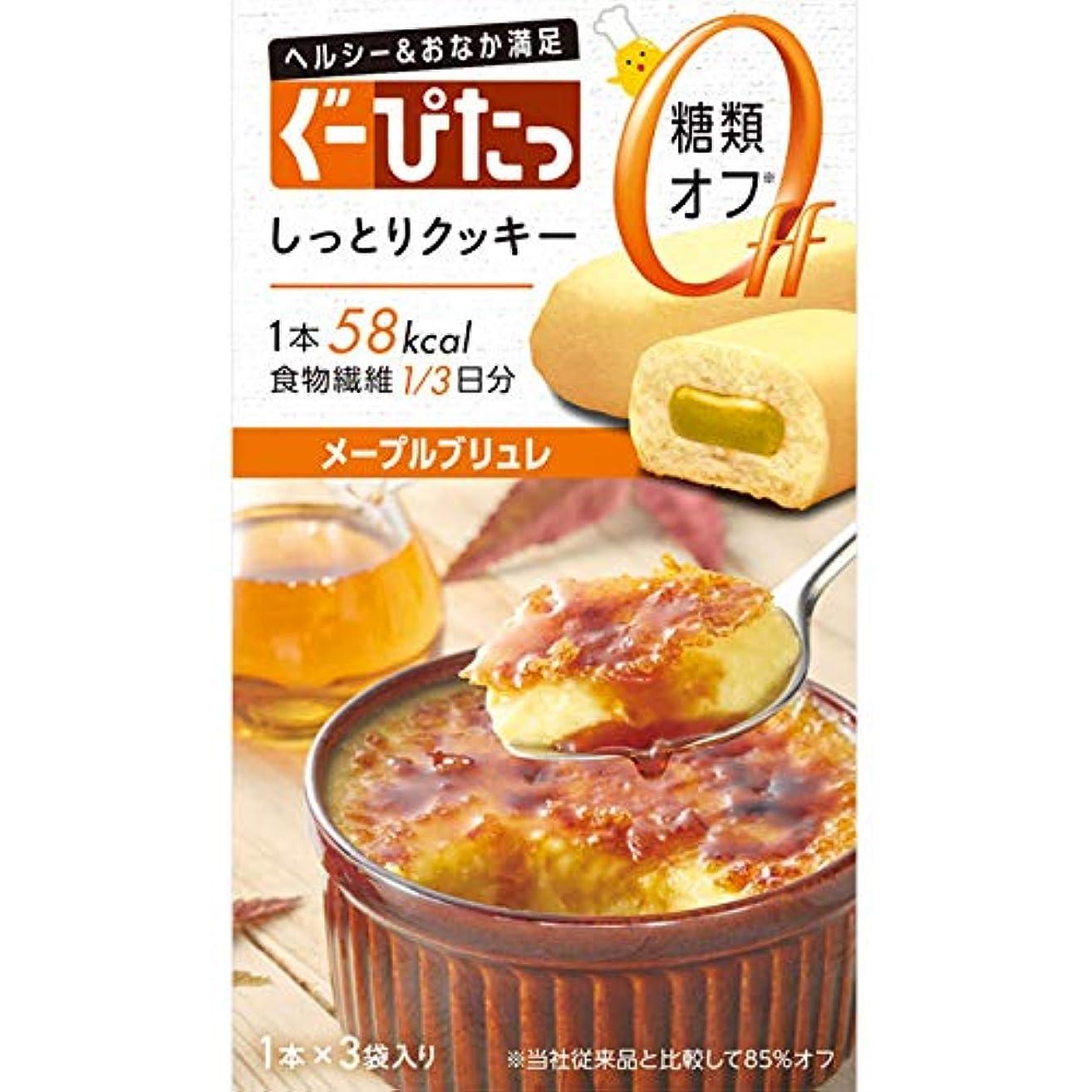 ミスペンドゆるくモザイクナリスアップ ぐーぴたっ しっとりクッキー メープルブリュレ (3本) ダイエット食品