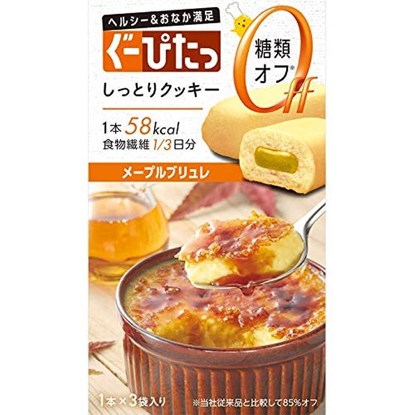 熱望する冷蔵庫補償ナリスアップ ぐーぴたっ しっとりクッキー メープルブリュレ (3本) ダイエット食品