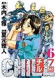 CHILL(6) (ヤンマガKCスペシャル)