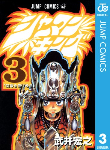 シャーマンキング 3 (ジャンプコミックスDIGITAL)