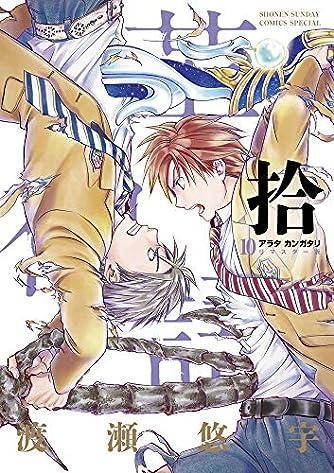 アラタカンガタリ~革神語~ リマスター版 (10) (少年サンデーコミックススペシャル)