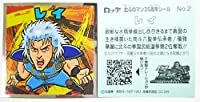 ビックリマン 北斗のマンチョコ 35thアニバーサリー レイ No.02 ビックリマンシリーズ