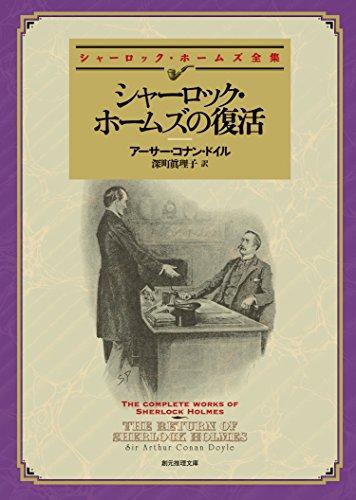 シャーロック・ホームズの復活 シャーロック・ホームズ・シリーズ