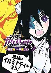 放課後カタストロフィ(3)完 (ヒーローズコミックス)