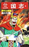 三国志 (40) 漢中王劉備 (希望コミックス (121))