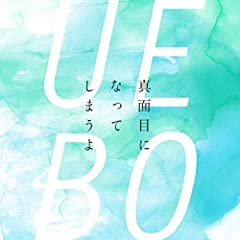 UEBO「真面目になってしまうよ」のジャケット画像