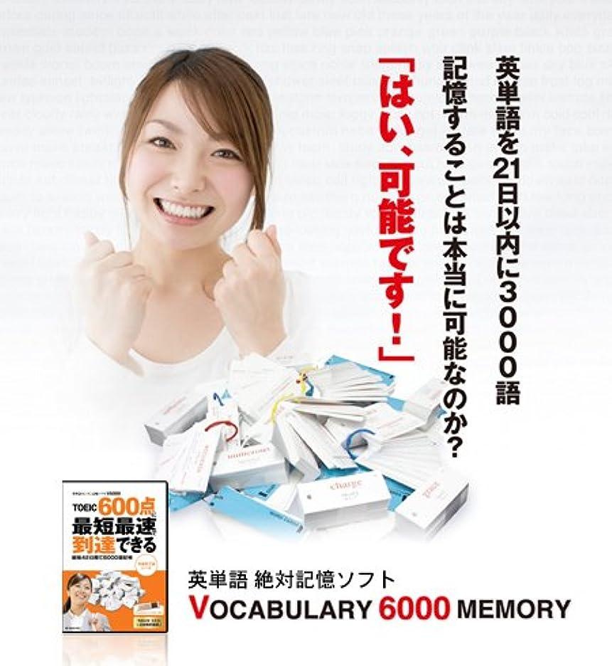 本体集中的な上へ英単語カンタン記憶ソフト 絶対記憶V6000