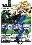 フルメタル・パニック!シグマ(14)<フルメタル・パニック!シグマ> (ドラゴンコミックスエイジ)