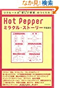 Hot Pepperミラクルストーリーリクルート式楽しい事業のつくり方