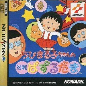 コナミ ちびまる子の対戦ぱずるだま  Sega Saturn
