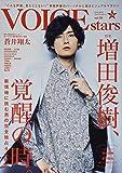 【Amazon.co.jp 限定】【Amazon.co.jp 限定特典/生写真付き】TVガイドVOICE STARS vol.9