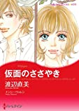 仮面のささやき (ハーレクインコミックス)