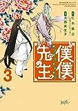 僕僕先生(3) (Nemuki+コミックス)