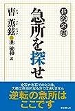 東京創元社 曺 薫鉉 急所を探せ (碁楽選書)の画像
