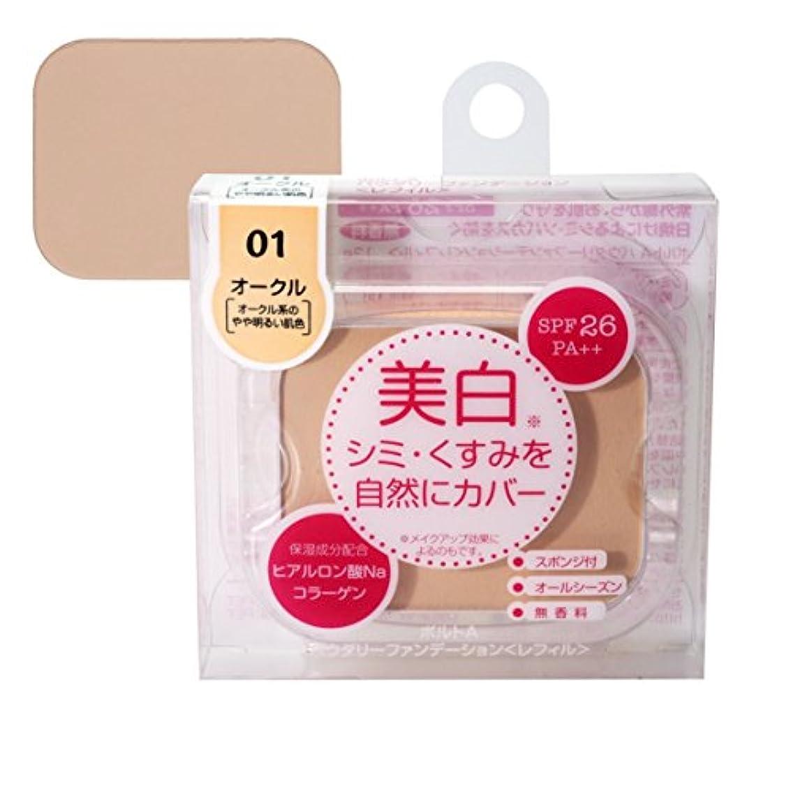 タバコ費用アーチポルトA 紫外線からお肌を守り、日焼けによるシミ、ソバカスを防ぐパウダリーファンデーションレフィル(詰替) 1号:オークル(7506)