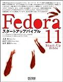 Fedora11スタートアップバイブル