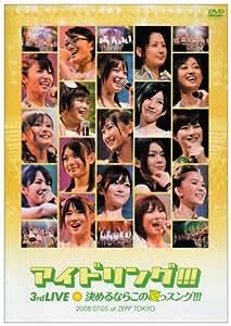 アイドリング!!!3rd LIVE 決めるならこの夏っスング!!! 2008.07.05 at ZEPP TOKYO [DVD]