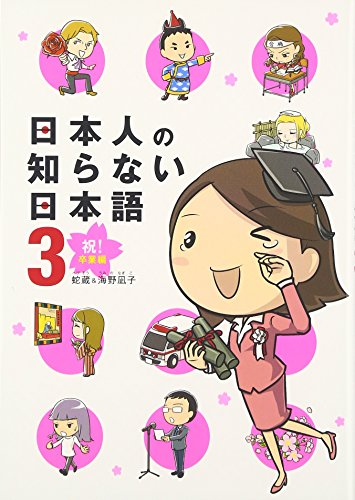 日本人の知らない日本語 (3) 祝!卒業編 (メディアファクトリーのコミックエッセイ)の詳細を見る