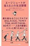 エージシュートが狙える人の生活習慣―ゴルフで満点人生をつくる (ゴルフダイジェスト新書)
