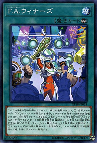 遊戯王カード F.A.ウィナーズ エクストラパック 2018(EP18) | フォーミュラアスリート 永続魔法 ノーマル