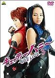 キューティーハニー THE LIVE 3[DVD]