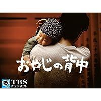 おやじの背中【TBSオンデマンド】