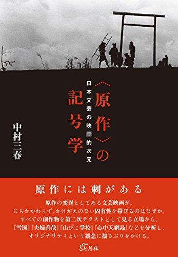 〈原作〉の記号学──日本文芸の映画的次元