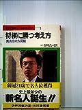 将棋に勝つ考え方―異次元の大局観 (1982年) (谷川浩司の将棋新研究)