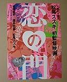 【映画チラシ】恋の門 松尾スズキ 松田龍平 酒井若菜 [映画チラシ]