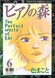 ピアノの森―The perfect world of Kai (6) (アッパーズKC (97))