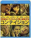 コンテイジョン Blu-ray & DVDセット(初回限定生産) 画像