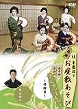 桂米團治と京都お座敷あそび さんざいしまひょ 一 ~情緒篇~ [DVD]