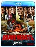 BRAVE HEARTS 海猿 スタンダード・エディション <B...[Blu-ray/ブルーレイ]